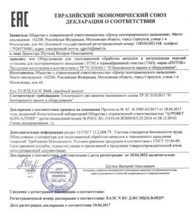 Сертификат соответствия УТОН